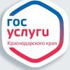 ГосУслуги в Краснодарском крае
