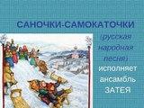 САНОЧКИ-САМОКАТОЧКИ русская народная песня. Детский фольклорный ансамбль ЗАТЕЯ.