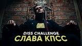 НИКОЛАЙ СОБОЛЕВ - ОТВЕТ ГНОЙНОМУ [DISS CHALLENGE]