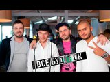 Иракли, Dino MC47, Батишта, Гарик DMCB - Все будет ОК (rmx) (Клип 2013)