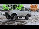 Гонки по бездорожью 4х4 Сталинград Трофи/ Off-road racing 4x4 Stalingrad Trophy