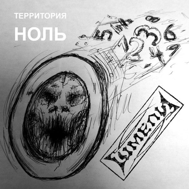 Новый альбом группы ШМЕЛИ - Территория НОЛЬ (2018)