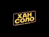 [RUS] Звездные Войны: Соло (Официальный тизер-трейлер)