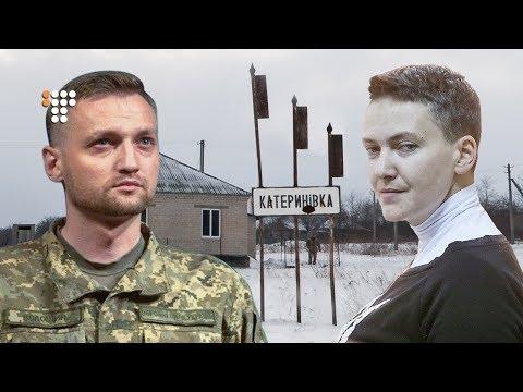 Савченко за ґратами, самогубство льотчика, Катеринівка після президента