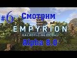Смотрим Empyrion - Galactic Survival Alpha 8.0 ЧАСТЬ 6