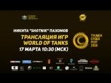 Отборочные игры World of Tanks Tyumen Cyber Fest Площадка 1