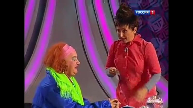 Игорь Маменко и Елена Воробей У гадалки