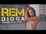 Рем Дигга & Триада - Помада на губах (fan-video) (Паблик