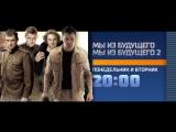 Мы из будущего 30 октября на РЕН ТВ