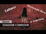 SHADOW CORRIDOR / Японский инди-хоррор и кирпичи