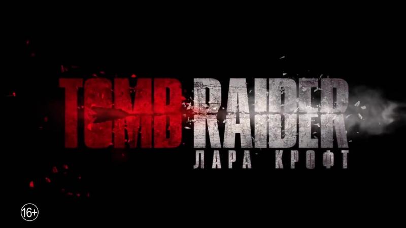 Tomb Raider_ Лара Крофт — Русский трейлер (2018)
