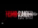 Tomb Raider Лара Крофт Русский трейлер 2018