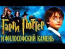 Новинки кино Гарри Поттер и философский камень