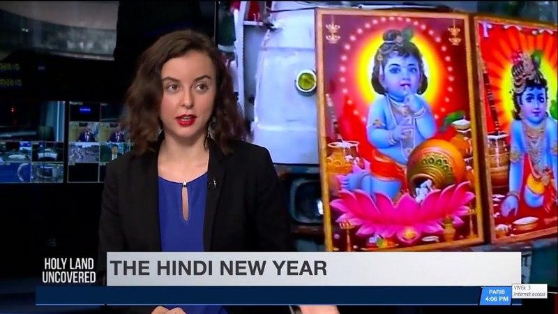 Must Watch   Israel Media On The Origins Of Hinduism   Ugadi   Hindu New Year