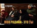 Моя Родина это ты VatanimSensin 44серия AyTurk рус суб 720р