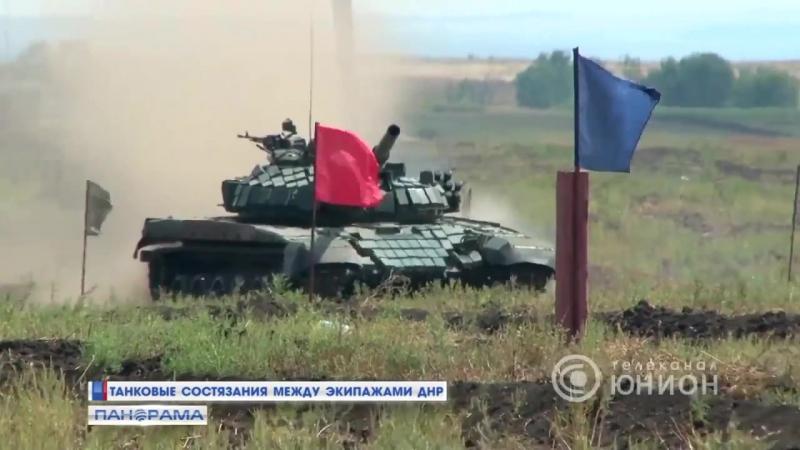 Танковый биатлон между экипажами ДНР 31 08 2017, Панорама