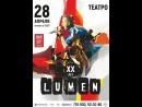Розыгрыш 2 билетов на концерт Lumen