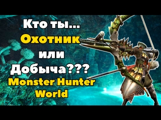 Monster Hunter World | Охота на Охотника!