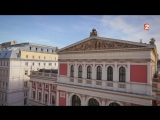 Vienna Philharmonic New Years Concert 2018 дир. Риккардо Мути (Vienna Musikverein, 1.01.2018). Часть 1, фр. яз.