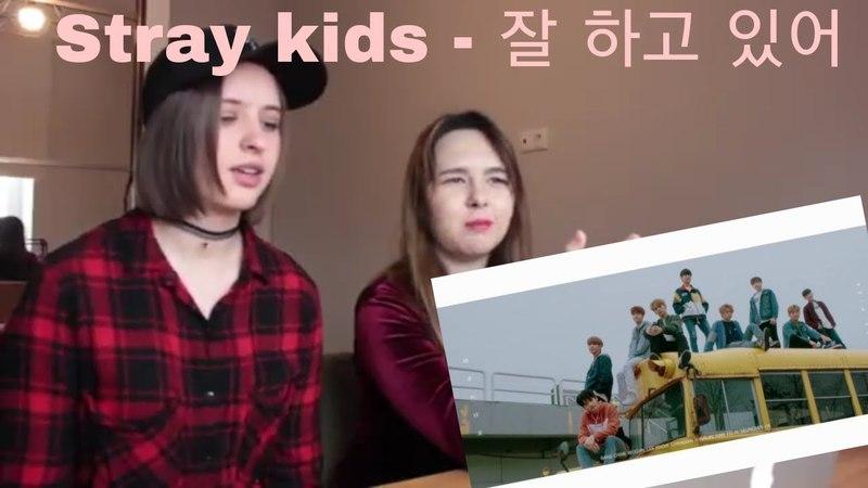 Mv reaction / Grow up (잘 하고 있어) - Stray Kids/ видео реакция / реакция на к-поп / k-pop reaction