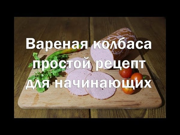 Рецепт вареной колбасы по мотивам Докторской Простой рецепт для начинающих с полным описанием проц