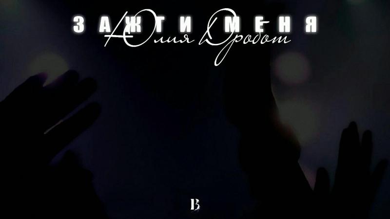 Юлия Дробот - Зажги Меня (MegaSound Remix) (Official Audio 2017)
