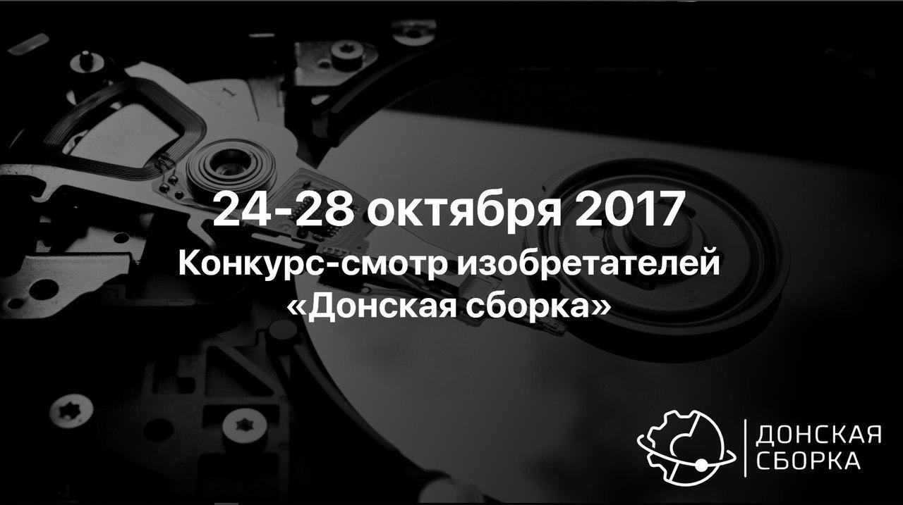 Более 100 изобретателей подали заявки на участие в Донской Сборке.2017