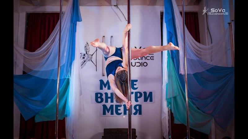 Никифорова Даша - Ученица Studio _SoVa_ Pole Dance (Отчётник 4.03.18 Море внутри меня)