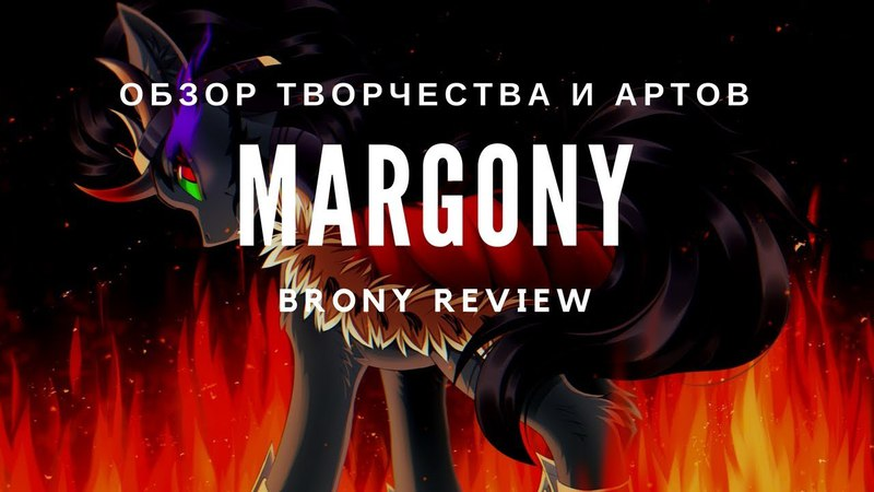 Обзор творчества и артов Brony художника Margony