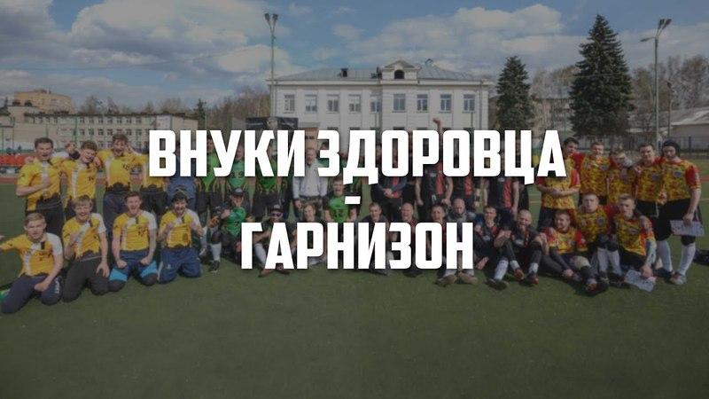 Внуки Здоровца - Гарнизон