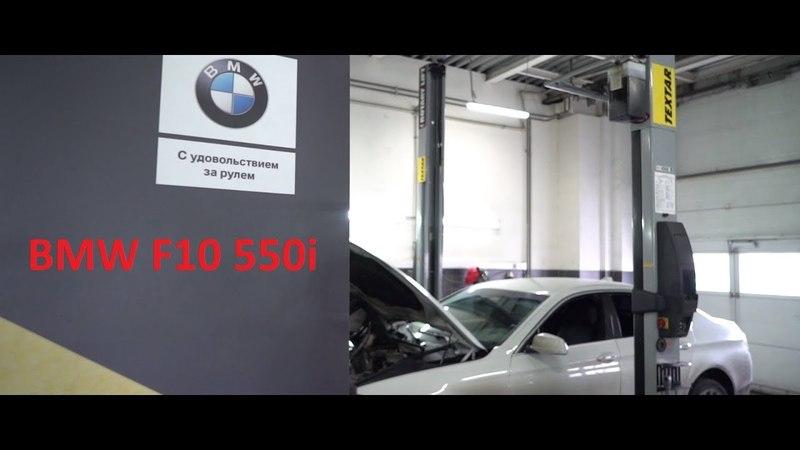 BMW F10 550i Мойка радиаторов , замена вентиляции