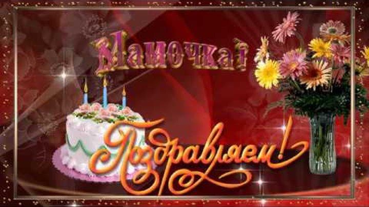 Поздравление с Днём Рождения, маме и бабушке Тане .