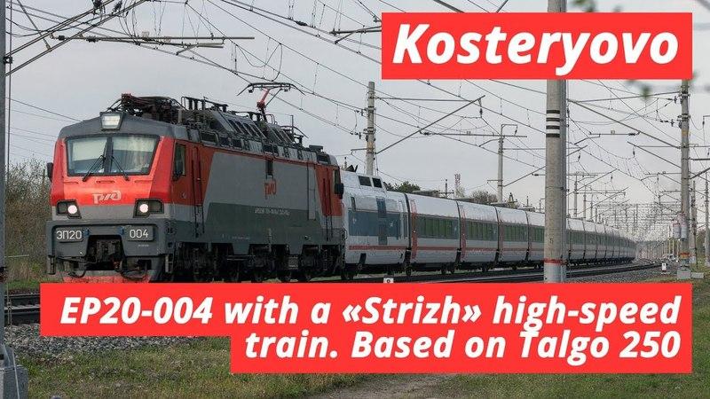 ЭП20 004 с высокоскоростным поездом Стриж Костерёво