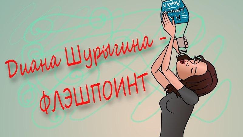 Диана Шурыгина Вся правда Флэшпоинт