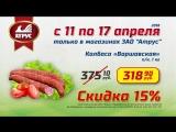 Выгодные цены в магазинах ЗАО АТРУС с 11 по 17 апреля 2018г