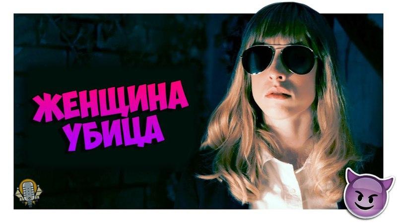 Женщина - Убийца 💀 | CollegeHumor на русском с озвучкой 🗣️