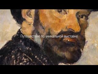 «СЕЗАНН ПОРТРЕТЫ ЖИЗНИ» #АртЛекторийВкино