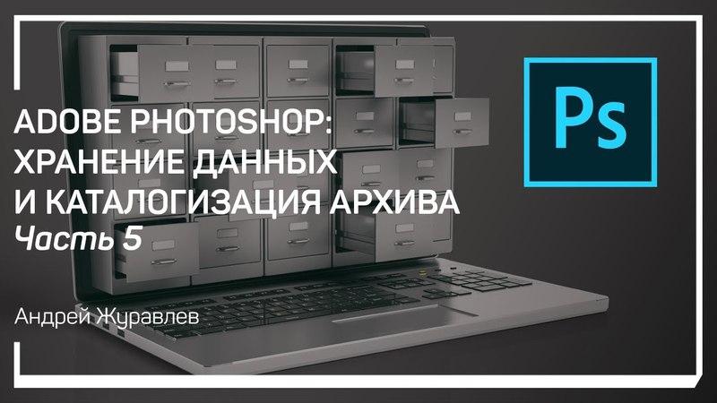 Ключевые слова. Adobe Photoshop: хранение данных и каталогизация архива. Андрей Журавлев