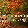 Подслушано Усть-Куда🍂