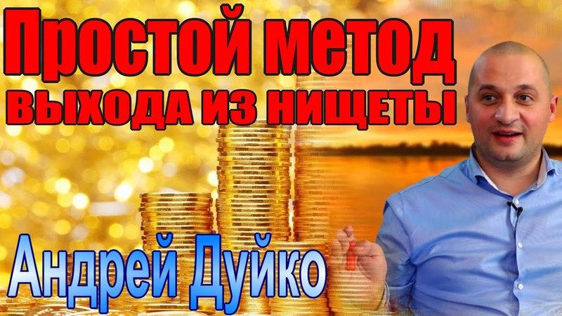 ВЫХОД ИЗ НИЩЕТЫ. Простой метод руководителя Школы Кайлас, Андрея Дуйко
