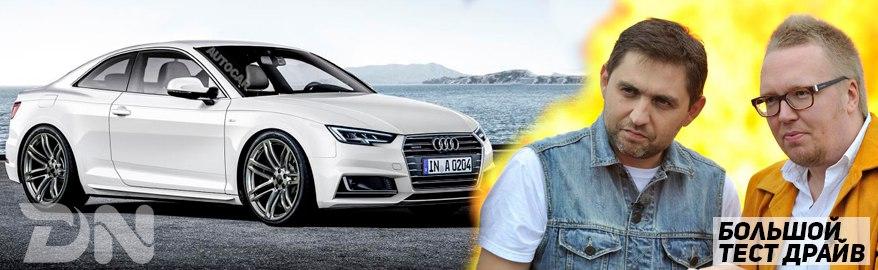 Большой Тест Драйв — Audi A5 Coupe 2017