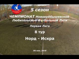 5 сезон Первая Лига 8 тур Норд - Искра 06.05.2018