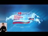 18 марта 2018 - выборы Президента РФ_сурдо