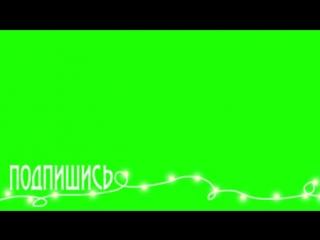 Футаж/Подписаться как у Мари Сенн