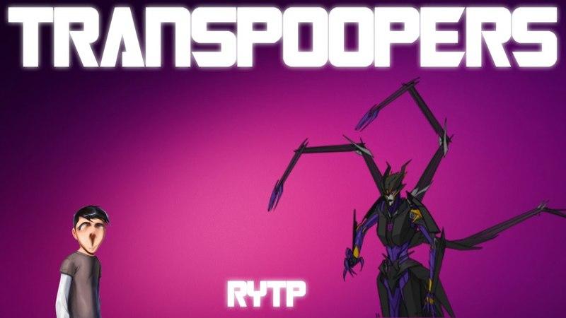 Транспуперы Прайм 4 и сасная Эйрахнид -|- RYTP
