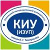 Набережночелнинский филиал КИУ (ИЭУП)