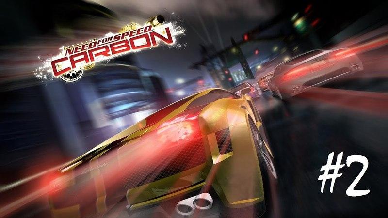 Nfs Carbon [ Прохождение игры 2 ] Проходим гоночки