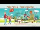 приоритетный федеральный проект Формирование комфортной городской среды