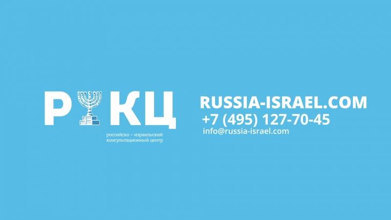 Российско-Израильский Консультационный Центр «РИКЦ»