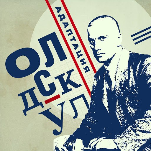 Адаптация альбом Олдскул